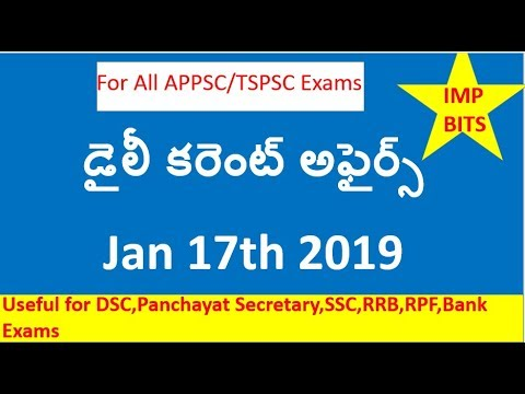 Daily Current Affairs In Telugu    January 17th 2018 CA