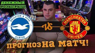 Брайтон - Манчестер Юнайтед прогноз и ставка на футбол /Чемпионат Англии