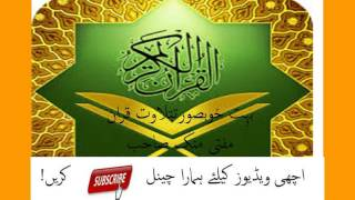 Best Quran Recitation by Mufti Menk  Heart touching Voice Taraweeh 2017   Masjidul Quds