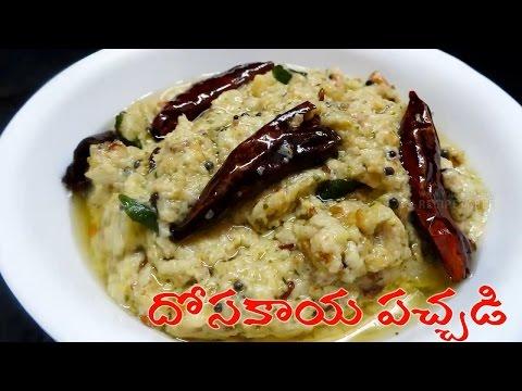 How to Prepare Cucumber Chutney Dosakaya Pachadi (దోసకాయ పచ్చడి)