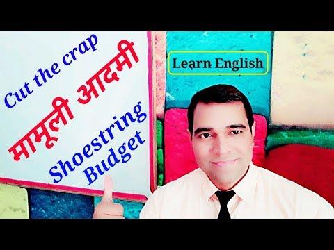 इंग्लिश सीखें । English Daily Use Sentences in Hindi |