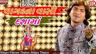 Vikram Thakor Latest Song 2017   Gujarati Song   Vagdana Vasi Dashama   Musicaa Digital