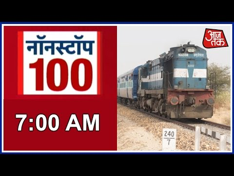 NonStop 100 : Pregnant Woman Pushed Off Train By 'Boyfriend' In Malda
