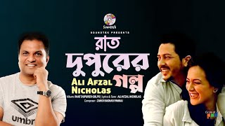 Raat Dupurer Golpo - Ali Afzal Nicholas - Music Video