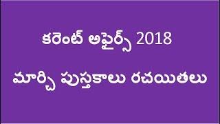 Current Affairs Telugu 2018 || Pusthakalu Rachayathalu