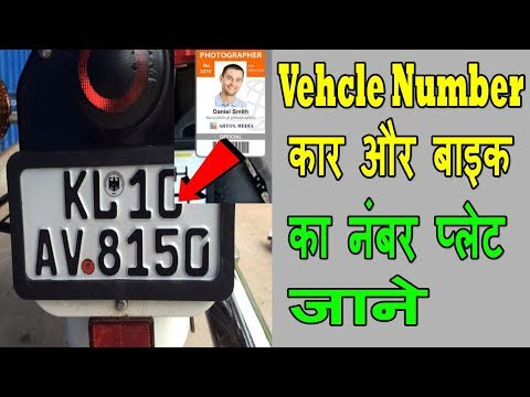 How To Find Vehicle Check Using Bike Number Plate - Car Number Plate - Vehicle Registration Details