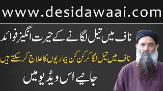 Naaf Mein Oil Lagane Ke Hairat Angez Fawaid   Belly Button Oiling Benefits   Dr Sharafat Ali
