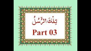 Learn Quran with Tajweed 002 Surah Al Baqarah ayah 253 to 256 Para 3