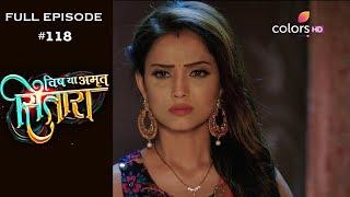 Vish Ya Amrit Sitaara - 16th May 2019 - विष या अमृत सितारा - Full Episode