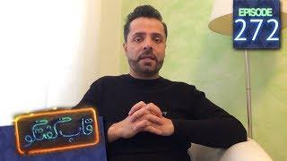 Download قاب گفتگو - قسمت ۰۱ / Qabe Goftogo (The Panel) - Episode 01 Video
