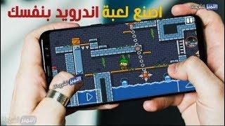 كيف تصنع العاب على هاتفك خطوة خطوة | تصميم لعبة تخطي العقبات - الجزء 1