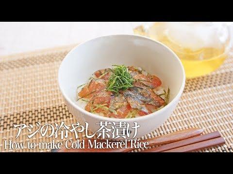【魚の捌き方〜三枚おろし〜】アジの冷やし茶漬けの作り方 ~ How to Make Ochazuke〜 めぐみんの丁寧な説明音声付き【料理レシピはParty Kitchen🎉】