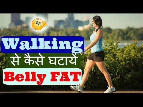 Walking से कैसे घटायें Belly Fat | How to lose weight by Walking| Tips & Tricks