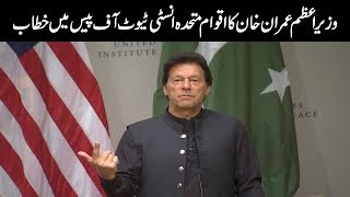 PM Imran Khan speaks at United States Institute of Peace | Part 1 | 23 July 2019