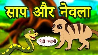 साप और नेवला - Hindi Kahaniya for Kids | Stories for Kids | Moral Stories for Kids | Koo Koo TV