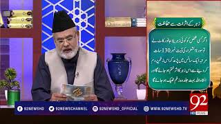 Quote: Hazrat Ali R.A | Subh e Noor | 21 July 2018 | 92NewsHD