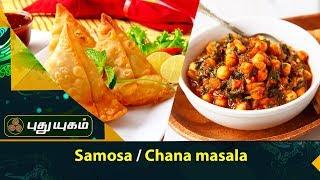 Samosa / Chana Masala   Rusikkalam Vanga   10/11/2017   Puthuyugamtv
