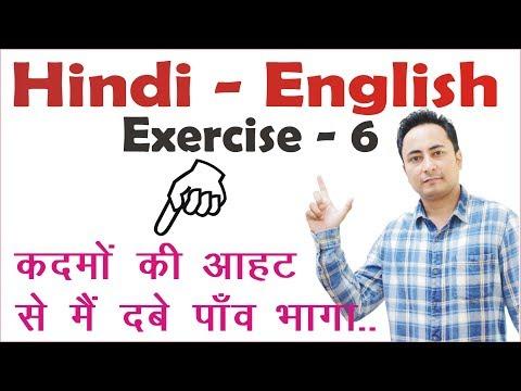 Hindi to English Translation Exercise 6 | Spoken English Guru | English Speaking Course in Hindi
