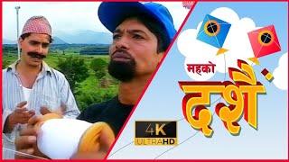 Dashain|दशैँ | Ultra 4K |Madan Krishna Shrestha, Hari Bansa Acharya|