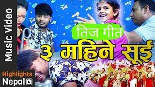 3 Mahine Sui (३ महिने सुई) | New Nepali Teej Song 2017 | Dipak Thapa Magar, Nisha Lama