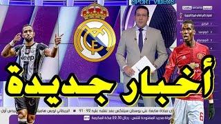 #x202b;آخر الأخبار التي نشرتها الصحف العالمية عن ريال مدريد و بول بوغبا و المهدي بنعطية#x202c;lrm;