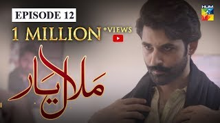 Malaal e Yaar Episode #12 HUM TV Drama 18 September 2019