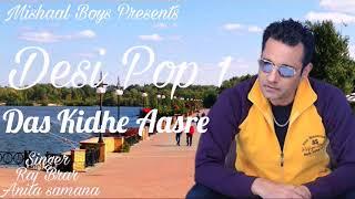 Das Kidhe Aasre | Raj Brar \u0026 Anita Samana | Punjabi songs 2017 | Mishaal Boys Presents