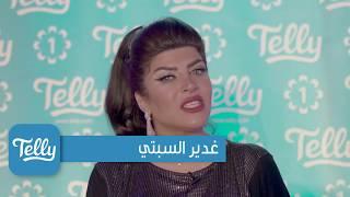 مسلسل روتين في رمضان ٢٠١٨ على تلي | غدير السبتي
