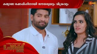 Chocolate - Best Scenes | Surya TV Serial