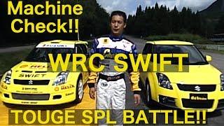 峠スペシャルバトル WRCスイフト襲来!!. Part 3【Best MOTORing】2006