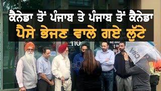 Canada 'ਚ ਕਈ ਪੰਜਾਬੀਆਂ ਨਾਲ਼  ਫਰੌਡ || TV Punjab