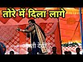 Top New Of Arti Devi Thet Nagpuri Song Jharkhandi Nagpuri Stage Program 2018 mp3