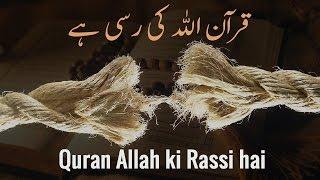 Quran Allah ki Rassi hai ┇ LearnQuran.net