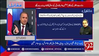 Why Attorney General Ashtar Ausaf resigns from his post | 21 June 2018 | 92NewsHD