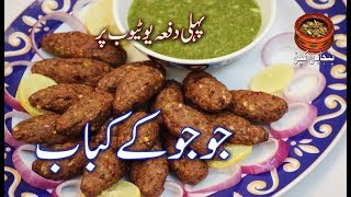 First Time on YouTube Jo Jo Ke Kabab یوٹیوب پر پہلی دفعہ جو جو کے کباب  #Kabab #1st Time  (PK)