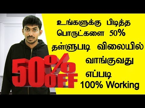 How to Buy Gagets at 50 Percent Discount | TTG