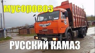 РУССКИЙ КАМАЗ.Мусоровоз.Русская техника.Уборка мусора в Сергаче.