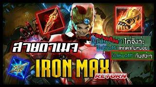 Download ROV:I'm Iron Max ข้าคือ ไอรอนแม็กซ์ ไอรอนแมนยังต้องหนี(เจอคนขี้อวดในเกมด้วย อย่างขำ555+) Video