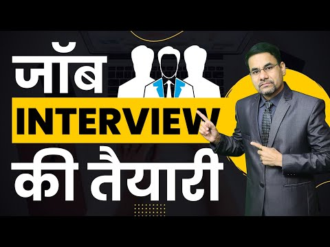 How to crack job interview in Hindi | Job Interview Tips  | Interview question with answers in hindi
