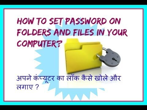 How To Lock a Computer Folder With a Password on Windows 7/8