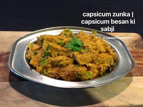 capsicum zunka recipe   besan shimla mirch recipe   besan ki sukhi sabzi   capsicum with gram flour