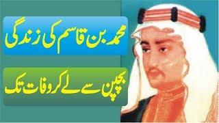 Story of The Tiger of Islam Muhammad Bin Qasim (RA) In Urdu