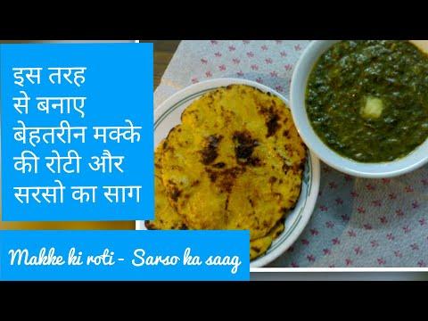MAKKE KI ROTI aur SARSO KA SAAG | Easy and tasty recipe | Madhavi'sRasoi