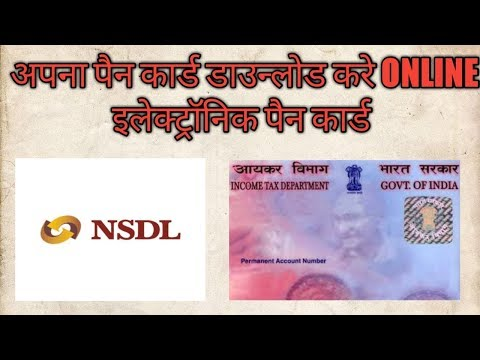 Download Digital PAN CARD Online || E-PAN CARD || Online PAN CARD || HINDI AND URDU