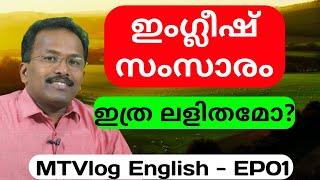 Spoken English easy learning EP01| ഇംഗ്ലീഷ് സംസാരം ഇത്ര ലളിതമോ | MTVlog