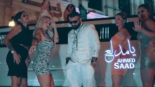 Ahmed Saad - Ya Medalaa ( Music Video - 2019 ) احمد سعد - يا مدلع