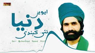 Aiwein Nai Dunya Kehndi | Qari Muhammad Saeed Chishti | RGH | HD Video