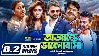 Ojante Valobasha | HD1080p | Symon Sadik | Ena | Shakil Raj | Bangla Movie