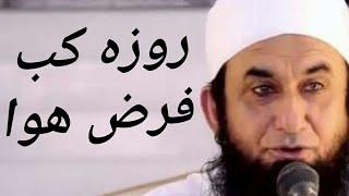Rojah kab farz huwa by maulana tariq jameel sahab   Who offered the Namaz-e-Janaza of Prophet MD SAW