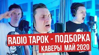 Подборка МАЙ 2020 / RADIO TAPOK / The Animals / Михаил Круг / FFDP /Elvis/ ТикТок MORGENSHTERN
